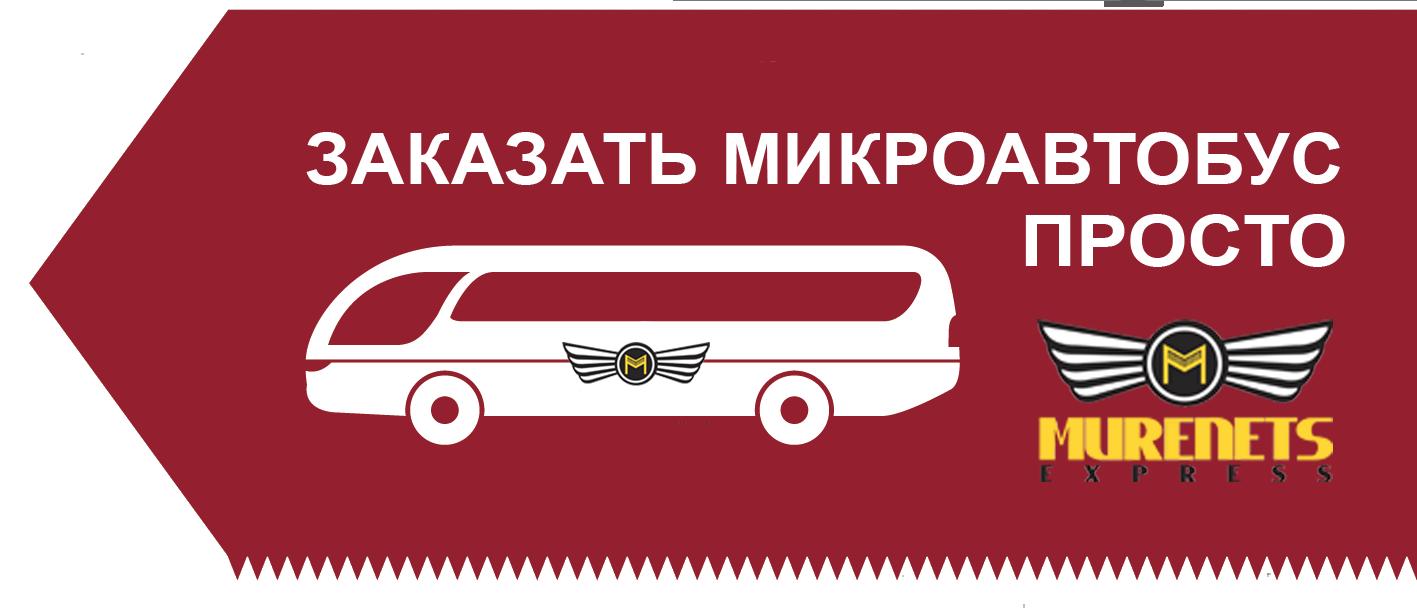 Аренда микроавтобуса в Харькове