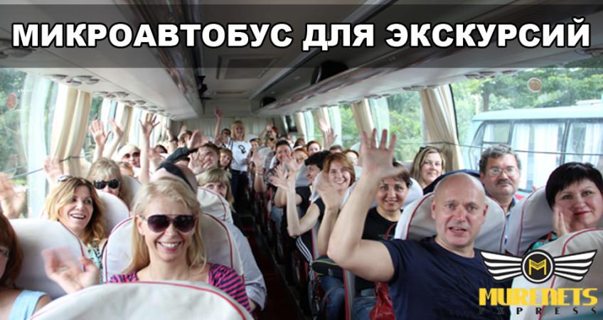 microavtobus-dlya-ekskursiy-3