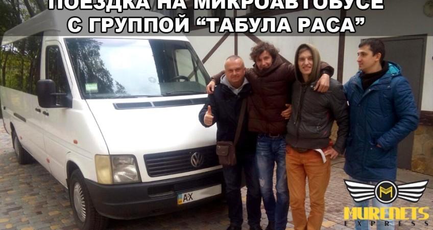 Перевозки микроавтобусом группы «Табула раса»