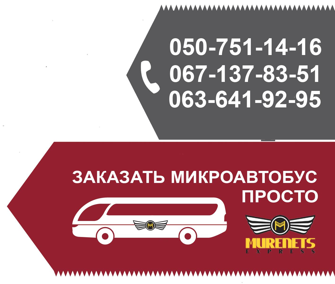 Заказ микроавтобуса в Харькове