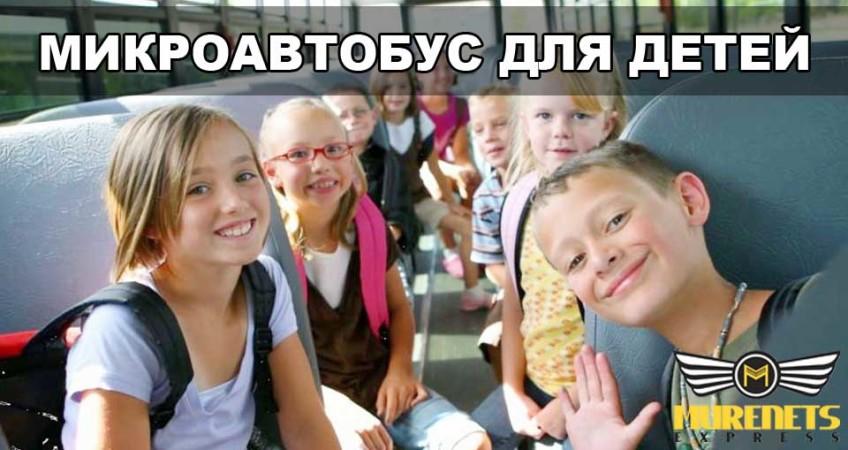 microavtobus-dlya-detej