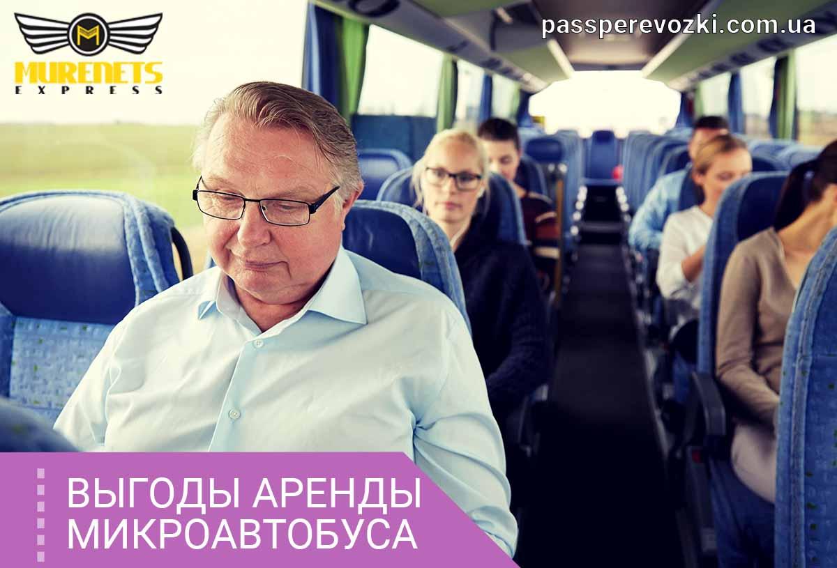 Выгода аренды микроавтобуса