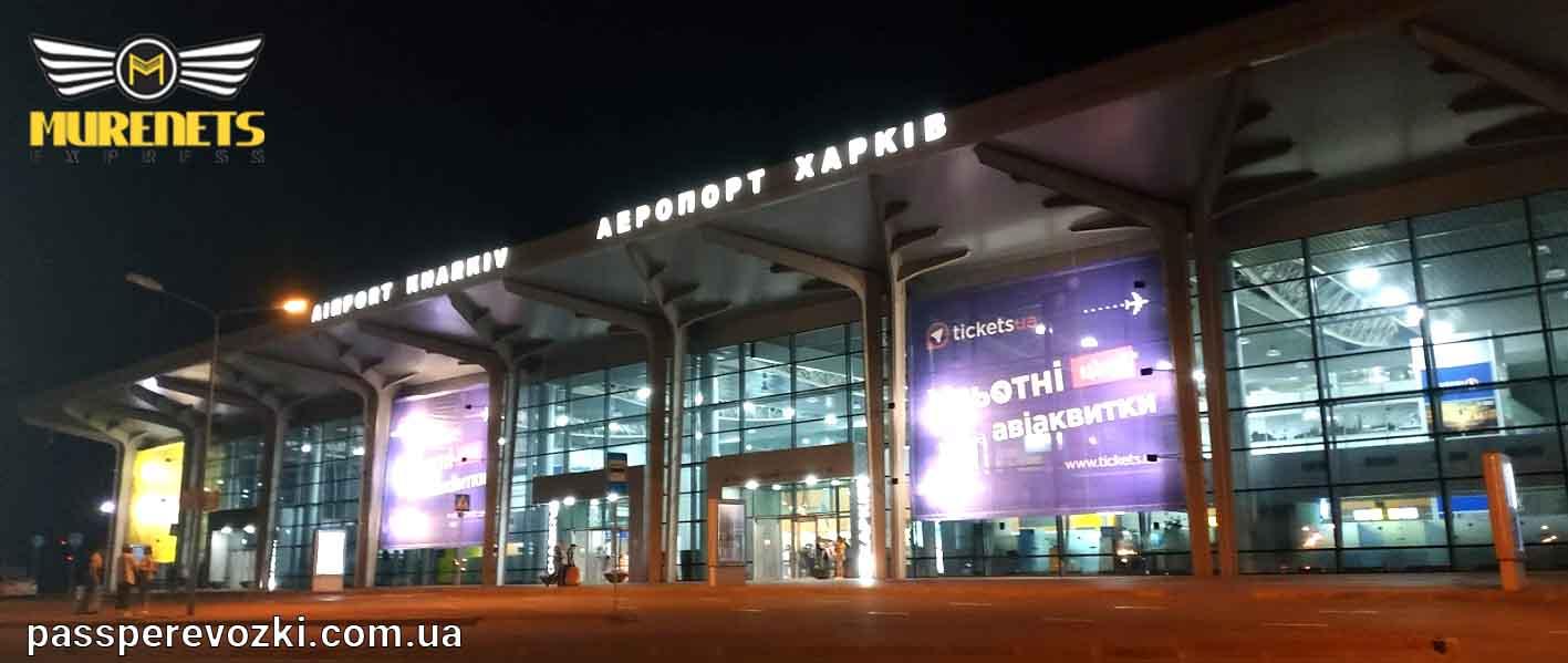 Трансфер аэропорт